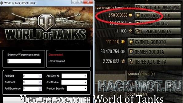 Чит на золото в world of tanks 1. 0. 1, 1. 0. 2, скачать чит на золото.